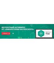 Вышел бесплатный Kaspersky Anti-Virus